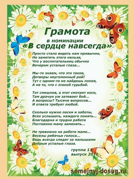 Поздравления и стихи для воспитателя детского сада по фгос